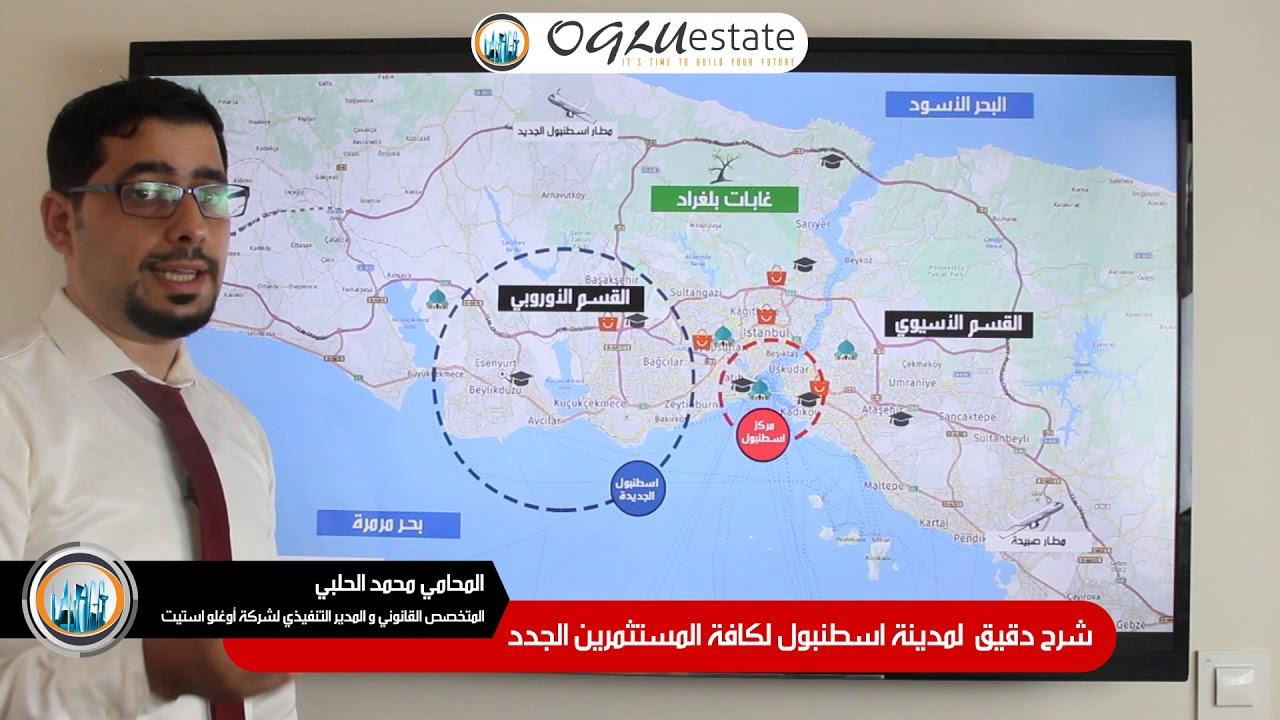 خريطة اسطنبول بالعربي مفصلة وكيفية استخدامها و فوائدها تركي فلوج