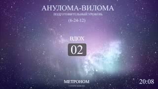 видео Анулома-Вилома. Дыхательная практика (отзывы)