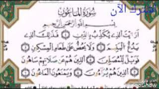 سورة الماعون لفضيلة الشيخ ياسين الجزائري برواية ورش مكررة