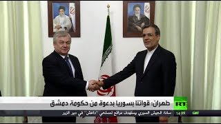 طهران: قواتنا بسوريا بدعوة من حكومة دمشق
