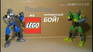 (ЛЕГО) Живая сталь:БОГАТЫРЬ vs MIRRORBOT (Зеркальный бот).
