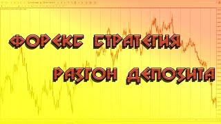 Форекс стратегия Разгон депозита! №1