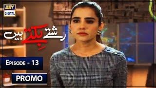 Rishtay Biktay Hain   Episode 13   Promo   ARY Digital Drama
