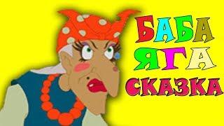 Сказка про Бабу ягу. Мультфильм Бабка Ежка. Сказки для детей Баба Яга и Избушка на курьих ножках