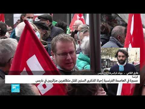 ...مسيرة بباريس لإحياء ذكرى قمع المتظاهرين الجزائريين ف  - 17:55-2021 / 10 / 17
