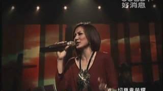 心靈福音-華語傳唱