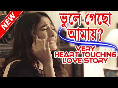 ভুলে গেছো আমায়  - Bangla sad love story 2019  - Bangla valobashar golpo Kotha