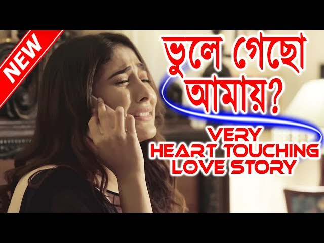 ???? ???? ????  - Bangla sad love story 2019  - Bangla valobashar golpo Kotha