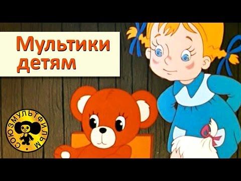 Сказки Сутеева - Все серии подряд - Мультики для малышей (Часть 1)
