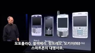 스티브잡스 아이폰 프레젠테이션