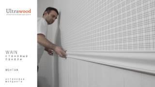 видео Полиуретановый плинтус - свойства, качество, монтаж, потолочный и напольный плинтус