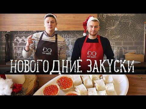 Новогодние закуски за 15 минут [Рецепты Bon Appetit]