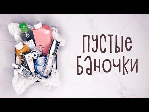 ПУСТЫЕ БАНОЧКИ.
