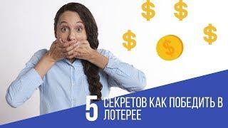 5 секретов как выиграть в лотерею