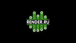 Render.ru Базовый курс по 3ds Max