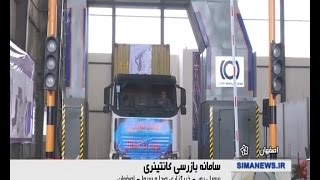Iran made Airport X-Ray & vehicles security scanner devices ا…