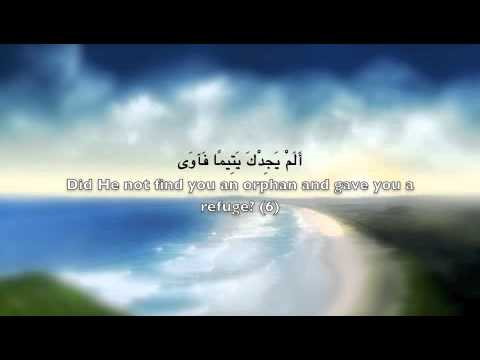 Surah Ad-Duha (learning version) - Mishary Rashid