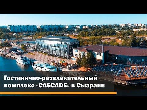 Гостиничный комплекс CASCADE в Сызрани