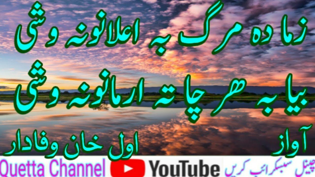 Download Pashto Nazam Zma Da Marg Ba Illanona Washi    Biya Ba Har Cha Ta Armanona Washi    Awal Khan Wafadar