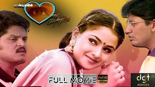 KANNETHIRE THONDRINAAL Tamil Movie |Prashanth| Simran |Karan |Deva | DGT MOVIES கண்ணெதிரே தோன்றினாள்