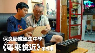 Publication Date: 2020-01-10 | Video Title: 保良局姚連生中學 X 奮青創本視《粵來悅近》第五集