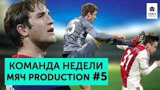 Команда недели Мяч pro #5 | Провал Моуринью, победа 'ЦСКА' над 'Реалом', карате Мюллера