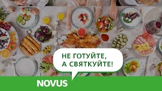 Не готуйте, а святкуйте! NOVUS подбає про смачні страви до Вашого столу