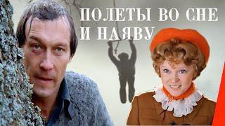 Полеты во сне и наяву (1982) фильм
