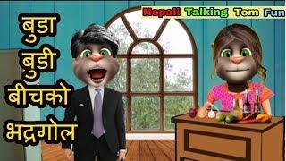 बुडा बुडी बीचको भद्रगोल Nepali talking tom most funny video Buda vs budi ko bhadragol new 2018