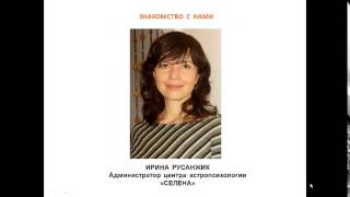 Школа астрологии www.gelena.kiev.ua(, 2014-07-21T13:16:11.000Z)