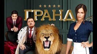 Гранд Лион 2 Сезон-Русский Трейлер (2019)