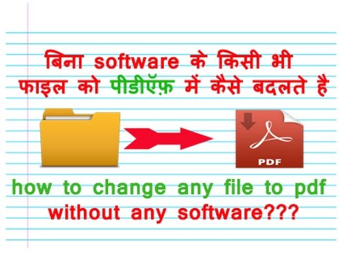 how to convert xps to pdf-in hindi:freedownloadl.com  converters, control, convert, singl, free, folder, window, applic, color, pdf, product, file, xp, offlin, onlin, download