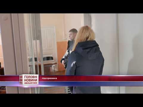 TV7plus Телеканал Хмельницького. Україна: Суд взяв під варту кам'янчанку, яка зарізала турка