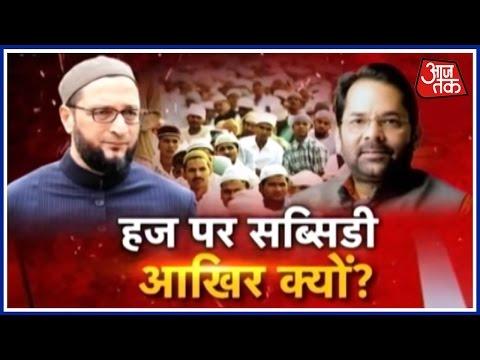 Halla Bol: Is Haj Subsidy Viable? Panel To Present Report