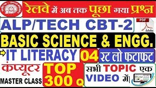 RRB Top 300 Mcq Railway Alp/Tech Cbt 2 Basic Science & Engg/IT Literacy Computer Part-4 जल्दी देख लो