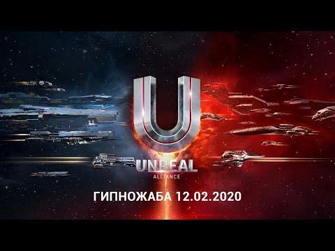 UNREAL Alliance Гипножаба 12.02.2020