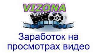 Vizona ru заработок на просмотре видео регистрация