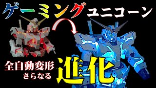 【Part5】ユニコーンガンダム自動変形 Auto Transforming Unicorn Gundam