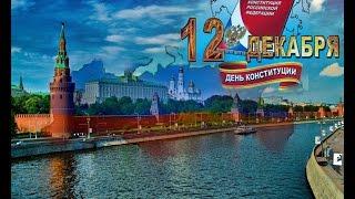 видео 12 декабря - какие праздники сегодня: День Конституции России -