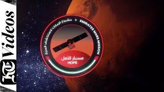 UAE Mars Hope Probe: First ever countdown in Arabic