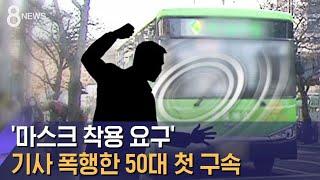 '마스크 착용 요구' 버스 기사 폭행한 50대 첫 구속…