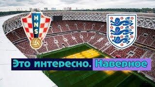 Хорватия Англия. Что нужно знать о матче. О чем просил тренер Хорватии Далич? Чемпионат мира 2018.