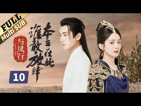 楚乔传 Princess Agents 10 Eng sub【未删减版】 赵丽颖 林更新 窦骁 李沁 主演