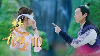 Video 楚乔传 Princess Agents 10 Eng sub【未删减版】 赵丽颖 林更新 窦骁 李沁 主演 download MP3, 3GP, MP4, WEBM, AVI, FLV Juni 2018