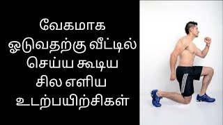 Run Faster Using Strength Training | Running Beginners Basic Strength Training Workout (Tamil)