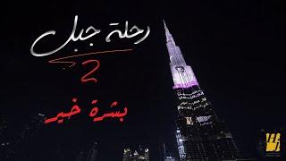 حسين الجسمي - بشرة خير  | رحلة جبل 2019