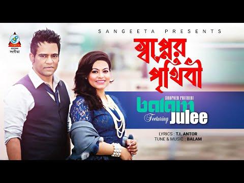 Shapner Prithibi - Balam - Full Video Song