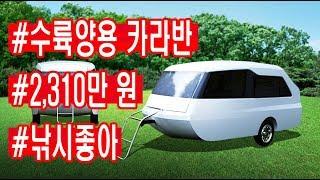 [2018 스포엑스] 강태공을 위한 2천만 원대 수륙양용카라반, 성우모터스 보트밴