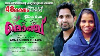 MONJU    short film 2018   Amna  sherin pullara  