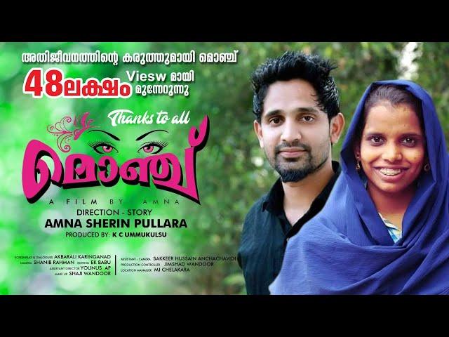 MONJU  | short film 2018 | Amna  sherin pullara |